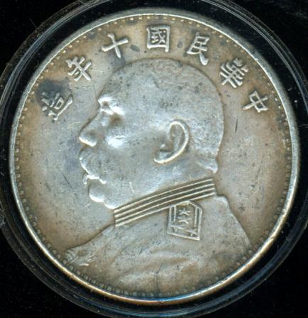 Kínai ezüstérme.  Forrás: Conclude Zrt., en.allexperts.com